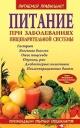 Питание при заболеваниях пищеварительной системы